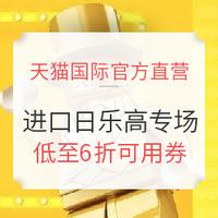 促销活动:天猫国际官方直营  全球进口日 乐高专场