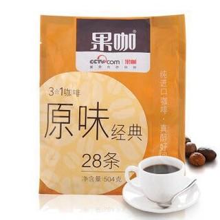 泰国进口 果咖(FRUTTEE)经典原味三合一速溶咖啡 504克(18g*28条) *5件