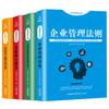 管理方面的书籍 4册 管理学 38元包邮(需用券)