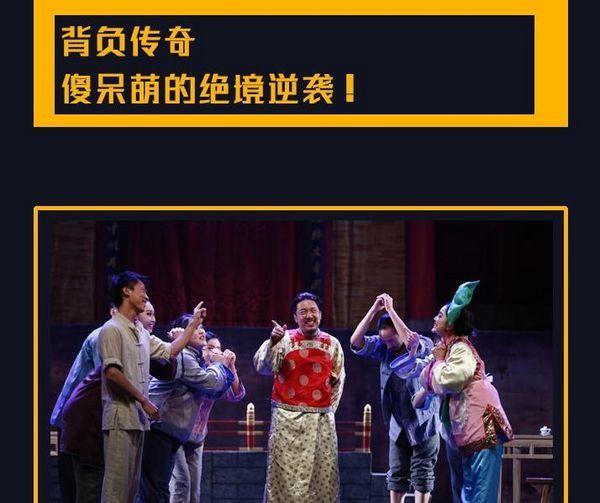 开心麻花爆笑舞台剧《爷们儿》  北京站