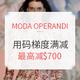 MODA OPERANDI 全场用码梯度满减 满$500-$100,满$2500-$700