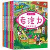 《学前幼儿专注力训练游戏书》 (全套6册) 14.8元(需用券)