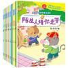 自我保护意识培养系列绘本全套8册儿童绘本3-6岁 22.7元