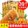 嘉兴粽子五芳斋蛋黄鲜肉粽100克*10只散装粽子39.9元 包邮 39.9元