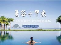 武汉-曼谷+甲米7天6晚自由行(全程四星酒店)