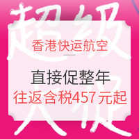 香港快运航空 促1整年!香港往返日本/东南亚等