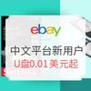eBay中文平台 数码配件促销专场(中文平台首次下单) 32GB优盘0.01美元,三星EVO Plus存储卡1.29美元