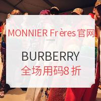 海淘活动:MONNIER Frères美国官网 精选 Burberry 服饰包袋专场(含2018走秀款)