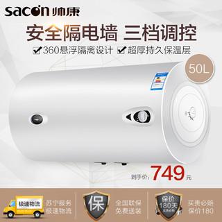 Sacon 帅康 DSF-50JWT 50L 电热水器