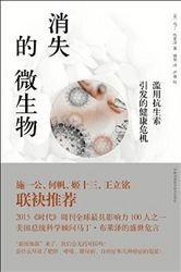 《消失的微生物:滥用抗生素引发的健康危机》Kindle版