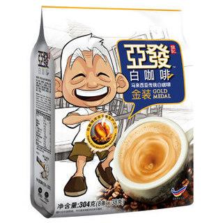 马来西亚进口亚发 AhHuat 金装白咖啡(固体饮料)304g(8条*38g)/袋 *6件