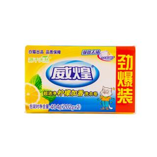 威煌 超洁净柠檬加香洗衣皂(202g*2)