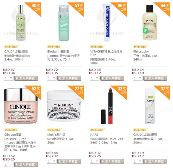 COSME-DE.COM中国官网 精选护肤彩妆 女生节促销(YSL、Tom Ford等)