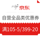 优惠券码:京东 自营全品类优惠券 满105-5、199-10、299-15、399-20元全品类专享券