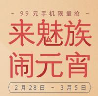 促销活动:魅族官网 闹元宵