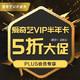 京东PLUS会员:爱奇艺 黄金VIP会员 6个月直充 54元