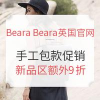 海淘活动、值友专享:Beara Beara英国官网 精选手工包款 女生节促销
