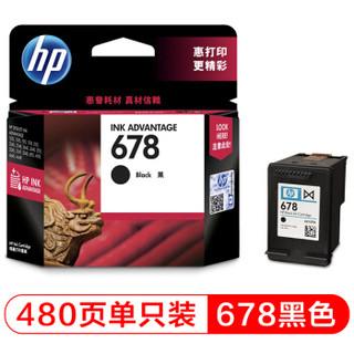 惠普(HP)CZ107AA 678黑色墨盒(适用HP Deskjet1018/2515/1518/4648/3515/2548/2648/3548/4518)