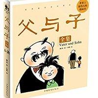 《父与子全集》 (译林世界连环画漫画经典大系) Kindle版