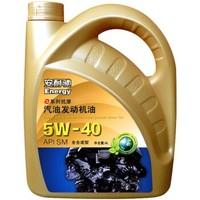 Energy 安耐馳 全合成機油潤滑油 5W-40 SM級 4L