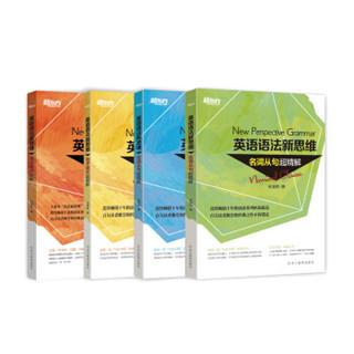 新东方 英语语法新思维套装:定语从句(套装共4册)