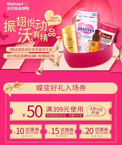 京东全球购 沃尔玛旗舰店蝴蝶节活动