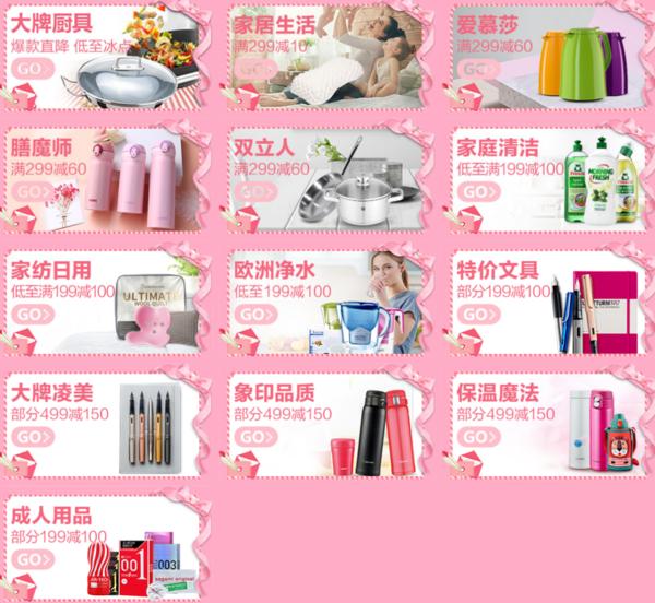 京东全球购 女神宠爱家 家居日用 厨具水具