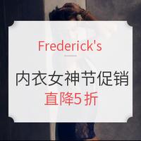 促销活动:Frederick's of Hollywood 内衣、睡衣等 女神节促销