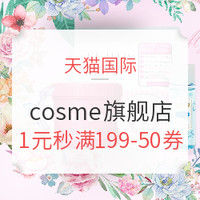 天猫国际  cosme官方海外旗舰店 女王节