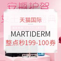 天猫 MARTIDERM海外旗舰店 女神节促销