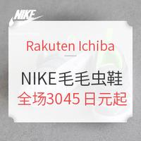 促销活动:Rakuten Ichiba 日本乐天 NIKE毛毛虫鞋促销专场