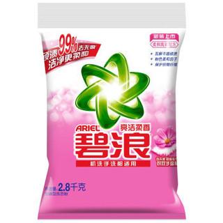 碧浪 专业去渍洗衣粉(亮洁柔香)2.8kg/袋 *2件