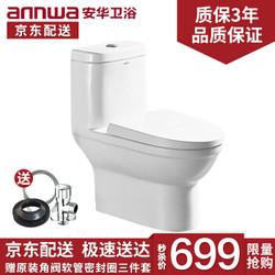 安华卫浴(annwa)马桶aB1551地排300/400距静音坐便器喷射虹吸式连体座便器 300坑距