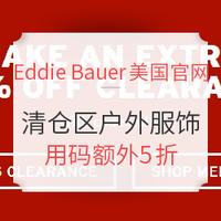 海淘活动:Eddie Bauer美国官网 清仓区户外服饰