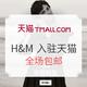 新店开业:H&M 官方旗舰店 入驻天猫 全场包邮,女王节单品折扣