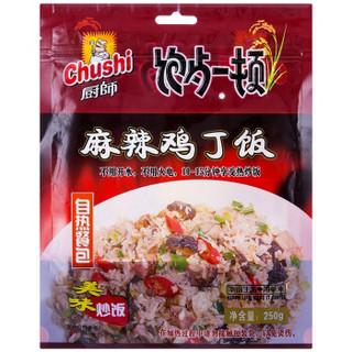 限北京 :厨师 方便炒饭 麻辣鸡丁口味 自热炒饭 250g