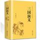 《三国演义》白话文版 9.8元包邮(需用券)