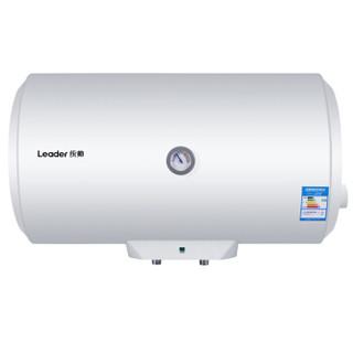统帅(Leader)50升电热水器 标配喷头混水阀 节能保温 8年质保 专利防电墙LES50H-LC2(E)