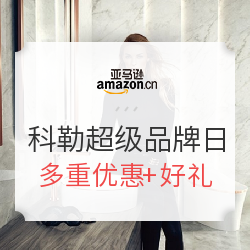 亚马逊中国 科勒厨卫超级品牌日