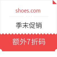优惠券码:shoes.com 服饰鞋包 季末促销