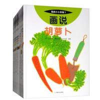 京东PLUS会员:《我的小小农场》(套装全10册)