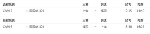 中国国航 上海-日本福冈5天往返含税