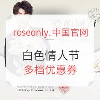 促销活动:roseonly.中国官网 鲜花礼品 白色情人节