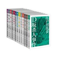 《江户川乱步推理杰作选》(套装共13册) +凑单品