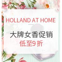 海淘活动:HOLLAND AT HOME 精选大牌香水 女神折扣专场