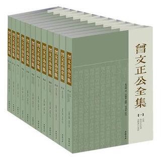 《曾文正公全集》(全12册)