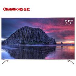 长虹55EM 55英寸全金属 4KHDR超高清智能平板液晶电视