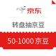 京东  转盘免费抽京豆 50/100/200/500/1000京豆