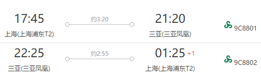 上海-三亚海棠湾万丽度假酒店5天4晚自由行