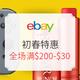 活动更新:eBay 中文海淘平台 全场商品 满$200-$30,非首单限制取消,全部账户可用